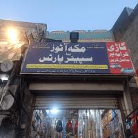Makkah Autos